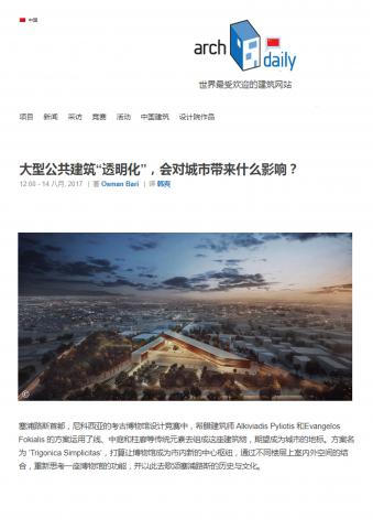 Archdaily China